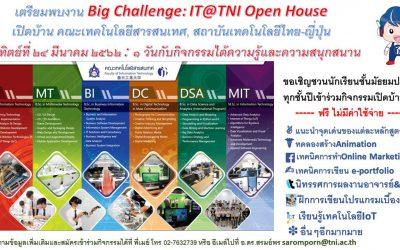 งานมหกรรม เปิดบ้าน คณะเทคโนโลยีสารสนเทศ สถาบันเทคโนโลยีไทย-ญี่ปุ่น