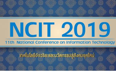 ขอเชิญชวน นักวิจัยทุกท่าน ส่งผลงานเข้าร่วมการประชุมวิชาการ NCIT2019 และ InCIT2019
