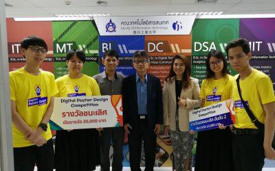 """นักศึกษาคณะ IT คว้ารางวัลชนะเลิศ และรองชนะเลิศอันดับ 2 การประกวดการออกแบบโปสเตอร์  """"รำลึกเส้นทางพระอัจฉริยภาพด้านการสื่อสารและโทรคมนาคม และพระราชกรณียกิจต่างๆของพระมหากษัตริย์ไทย"""""""