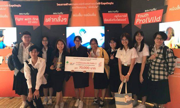 """นักศึกษาคณะ IT ที่คว้ารางวัลรองชนะเลิศลำดับ 2 ในการแข่งขันประกวด Animation ระดับประเทศ โครงการสร้างความตระหนักถึงคุณค่าของไฟฟ้า ในยุคปัจจุบันภายใต้แคมเปญ """"เด็กตื่นไฟ"""""""