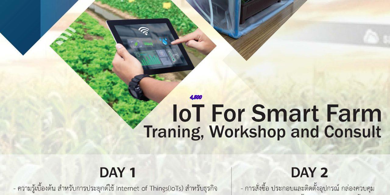 ขอเชิญเข้าร่วมอบรม IoT For Smart Farmวันที่ 27/02/2020 ถึง 28/02/2020