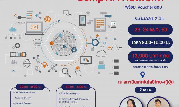 ขอเชิญเข้าร่วมฝึกอบรมสำหรับติว CompTIA Network+ พร้อม Voucher สอบ วันที่ 23/05/2563 ถึง 24/05/2563